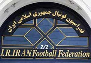 فدراسیون فوتبال سرپرست کمیته روابط بین الملل را تغییر داد