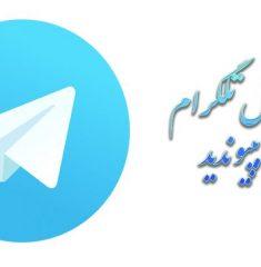 اخبار این سایت را در کانال تلگرامی نیز دنبال نمایید : @etminannews