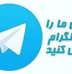 معرفی کاندیداهای احتمالی دور پنجم شورای شهر ارومیه در کانال تلگرامی اطمینان نیوز آغاز شد