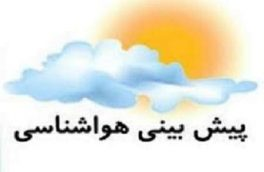 افت محسوس دما از امروز درآذربایجان غربی