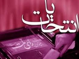اخبار لحظه به لحظه از ثبت نام کاندیداهای پنجمین دوره شورای اسلامی شهر ( بروز شده تا پایان روز سوم)