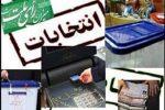 اسامی تائید صلاحیت شدگان پنجمین دور انتخابات شورای اسلامی شهر ارومیه