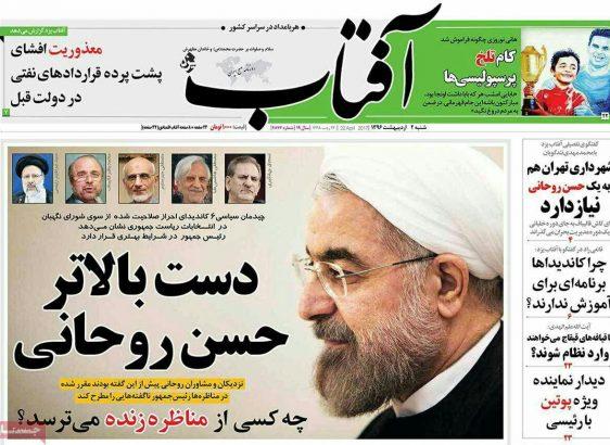 صفحه نخست روزنامه ها در ۲اردیبهشت ۱۳۹۶