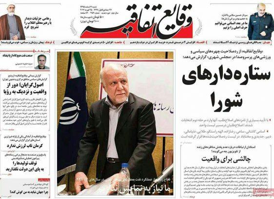 صفحه نخست روزنامه ها در ۳اردیبهشت ۱۳۹۶
