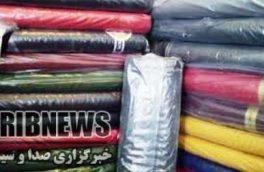 جریمه ۳۶۰ میلیون ریالی برای قاچاق پارچه درمهاباد