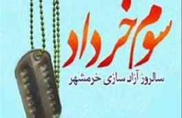 پیام معاون استاندار وفرماندارویژه شهرستان مهاباد به مناسبت گرامیداشت سوم خرداد