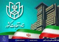 تاثیر حضور افراد در لیست ها بر نتیجه انتخابات شورای شهر ارومیه