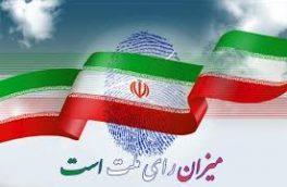 اسامى نامزدهاي انتخابات شوراهاي اسلامى شهر اروميه