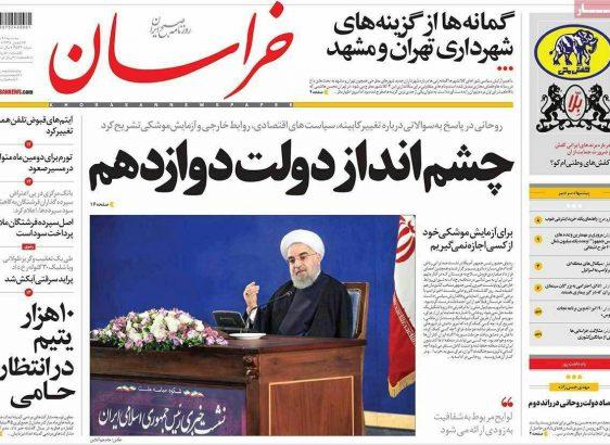صفحه نخست روزنامه ها در روز سه شنبه ۲خرداد۱۳۹۶