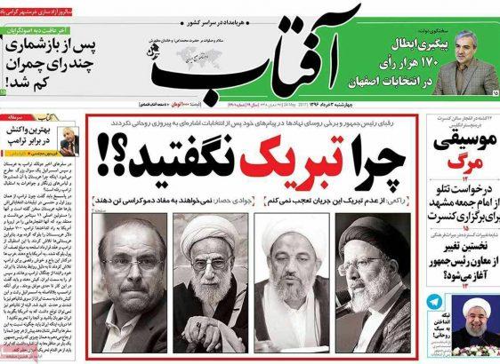 صفخه نخست روزنامه ها در چهارشنبه۳خرداد۱۳۹۶