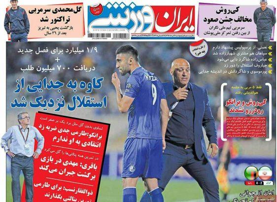 صفحه نخست روزنامه ها در روز پنج شنبه ۴خرداد۱۳۹۶