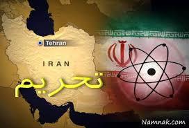 انتشار فهرست تازه تحریم آمریکا علیه ایران+اسامی