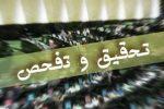 تحقیق و تفحص از علل انتقال آب سد زولای سلماس به قره باغ ارومیه تصویب شد