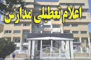 مدارس ارومیه در نوبت بعد از ظهر امروز تعطیل شد